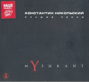 константин никольский музыкант лучшие песни 2cd lossless