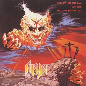 Arija - Krov Za Krov (1991)