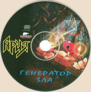 CD_Generator zla