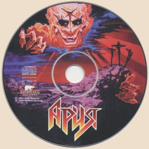 CD_Arija_Krov Za Krov