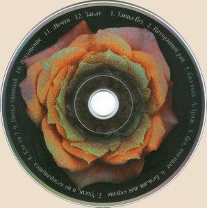 CD_2000 I Odna Noch