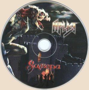 CD_Himera