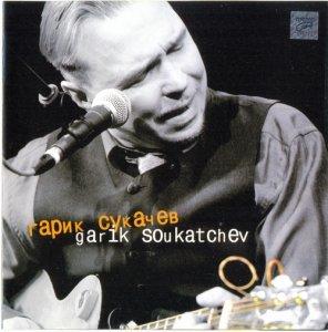 garik SOukatchev