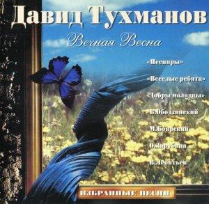 David Tuhmanov - Vechnaya vesna