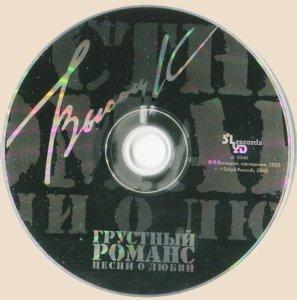 CD_grustnyy-romans-pesni-o-lyubvi