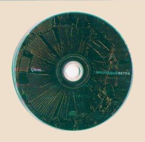 CD_Molodyye vetra