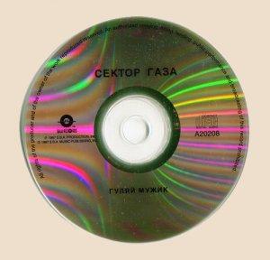 CD_Sektor gaza - Gulyay, muzhik!