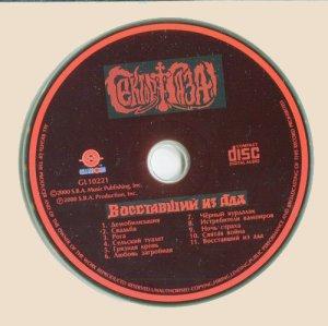 CD_Vosstavshiy iz Ada
