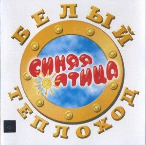 Sinyaya ptitsa - Belyy teplokhod