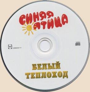 CD_Sinyaya ptitsa - Belyy teplokhod