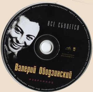 CD-Валерий Ободзинский - Всё сбудется