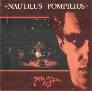 Nautilus Pompilius - Разлука