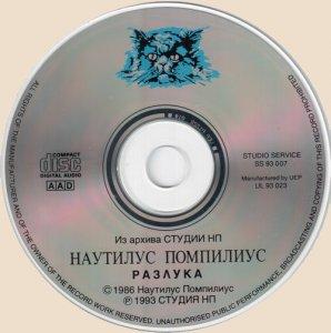 CD-Nautilus Pompilius - Разлука