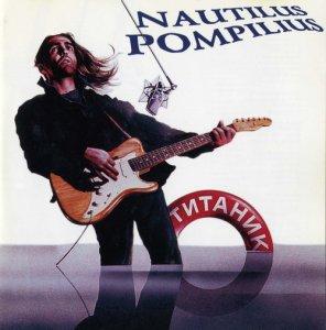 Nautilus Pompilius - Titanik