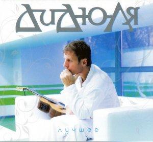DiDjuLja - Luchshee (2010)