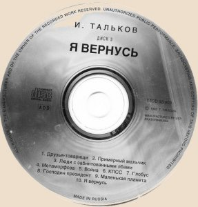 Igor' Tal'kov - Ja vernus'_CD