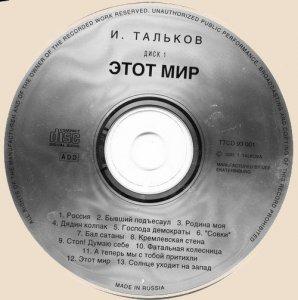 Igor' Tal'kov - Jetot mir (1993)