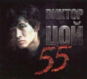 Viktor Coj (Kino) - 55