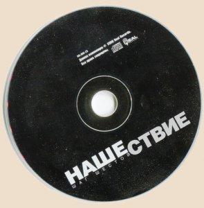 Nashestvie Shag shestoj (2000)_CD