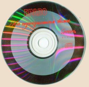 Bravo - Na perekrjostkah vesny_CD