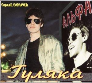 Альфа (Сергей Сарычев) – Гуляка (1983)