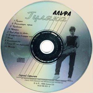 Альфа (Сергей Сарычев) – Гуляка (1983)_CD