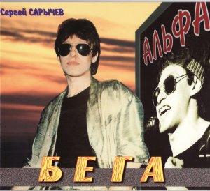 Альфа (Сергей Сарычев) – Бега (1984)