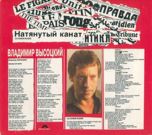 владимир высоцкий французский альбом