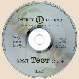 VA - AML Test CD + (2007)