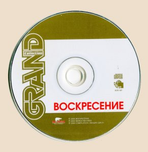 CD_Grand Collection
